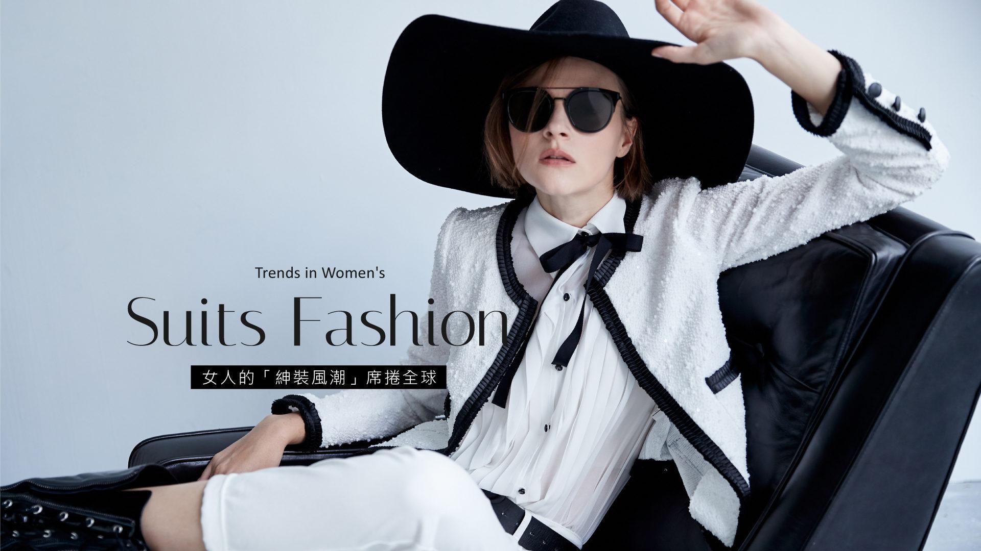 誰說西裝是男人的專利!女人的紳裝風潮強勢上街