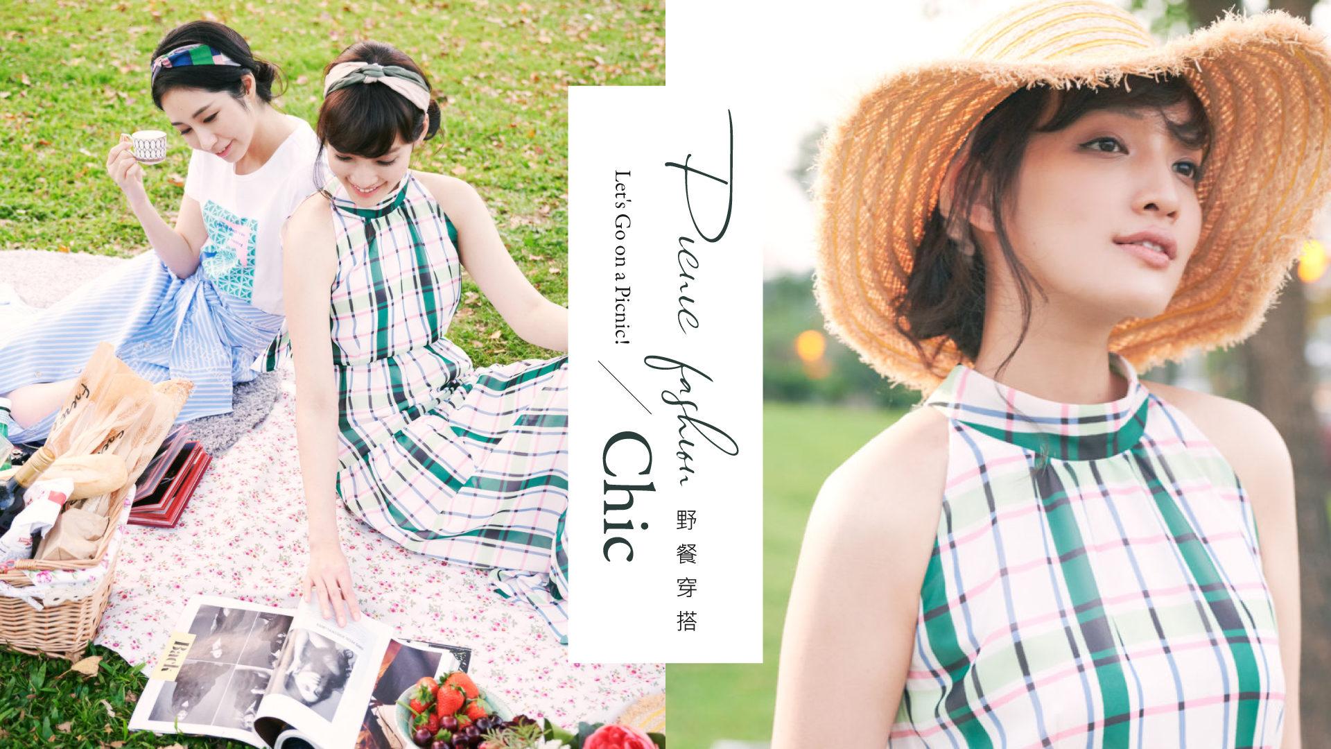 野餐穿搭|連假出遊的5款洋裝,一件搞定!