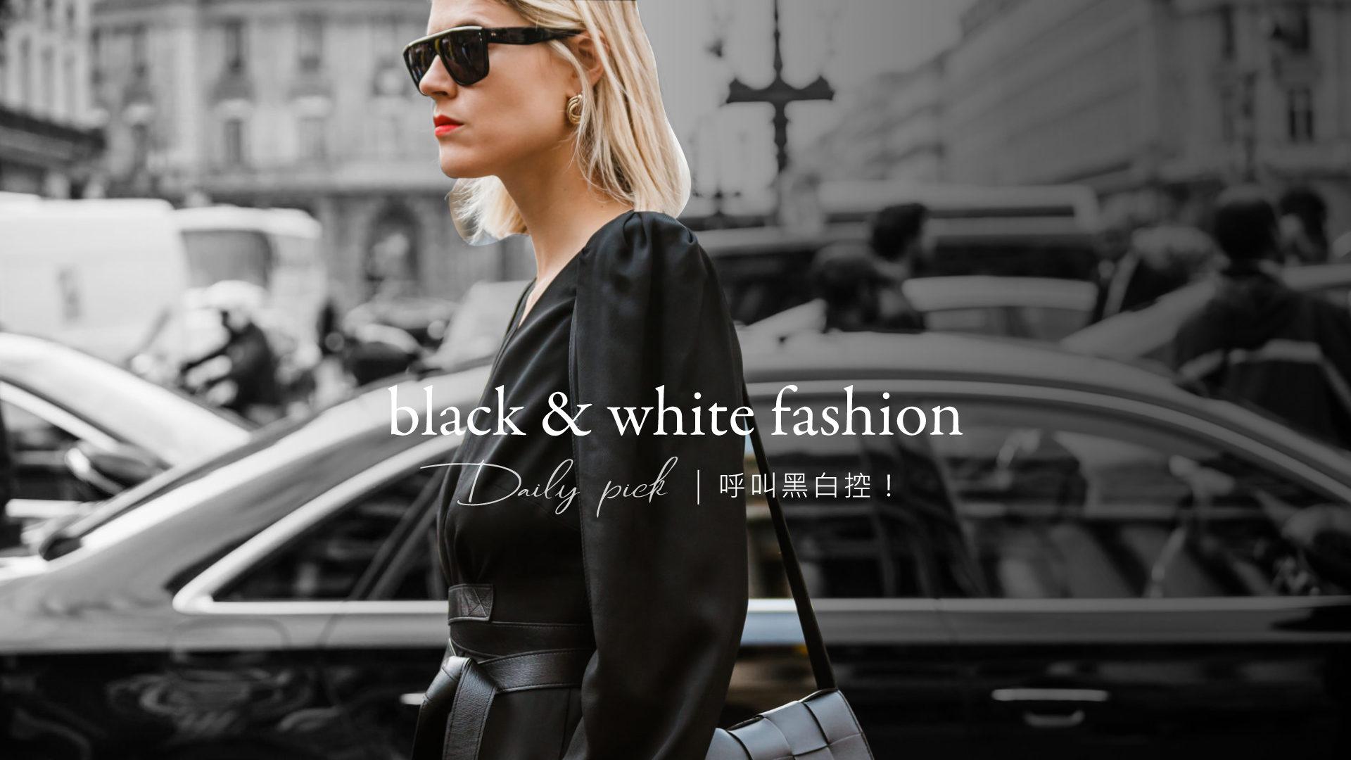呼叫黑白控!黑白穿搭這樣穿,人生不黑白!