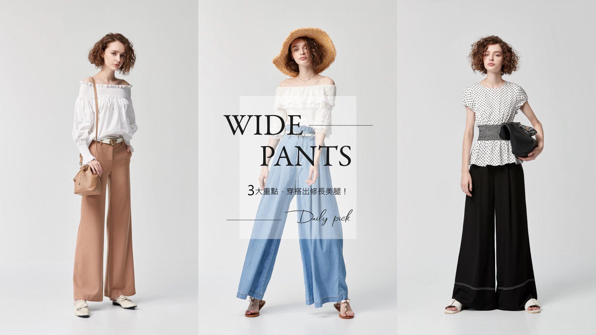 顯瘦褲子如何挑選?3大重點,穿搭出修長美腿!