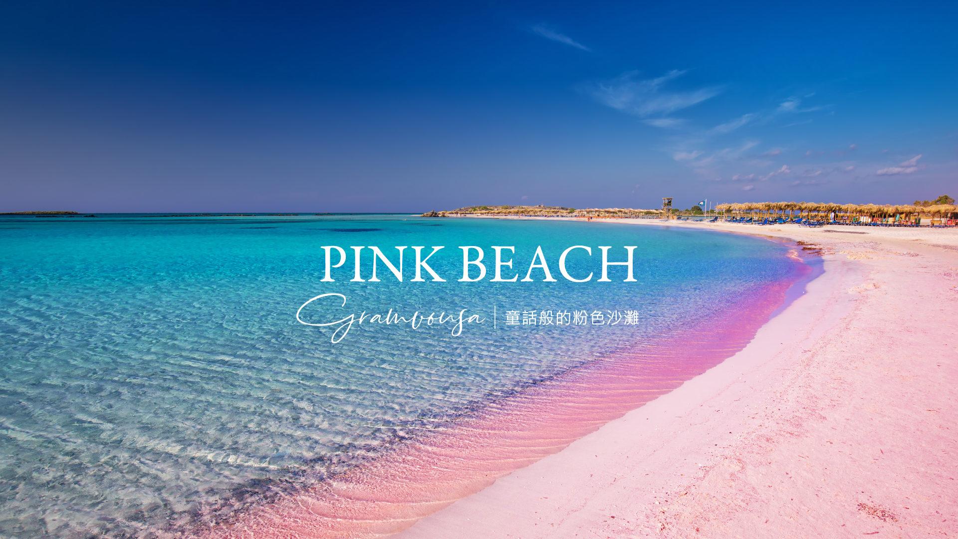 少女心大噴發!粉色沙灘激起妳對浪漫的無限渴望
