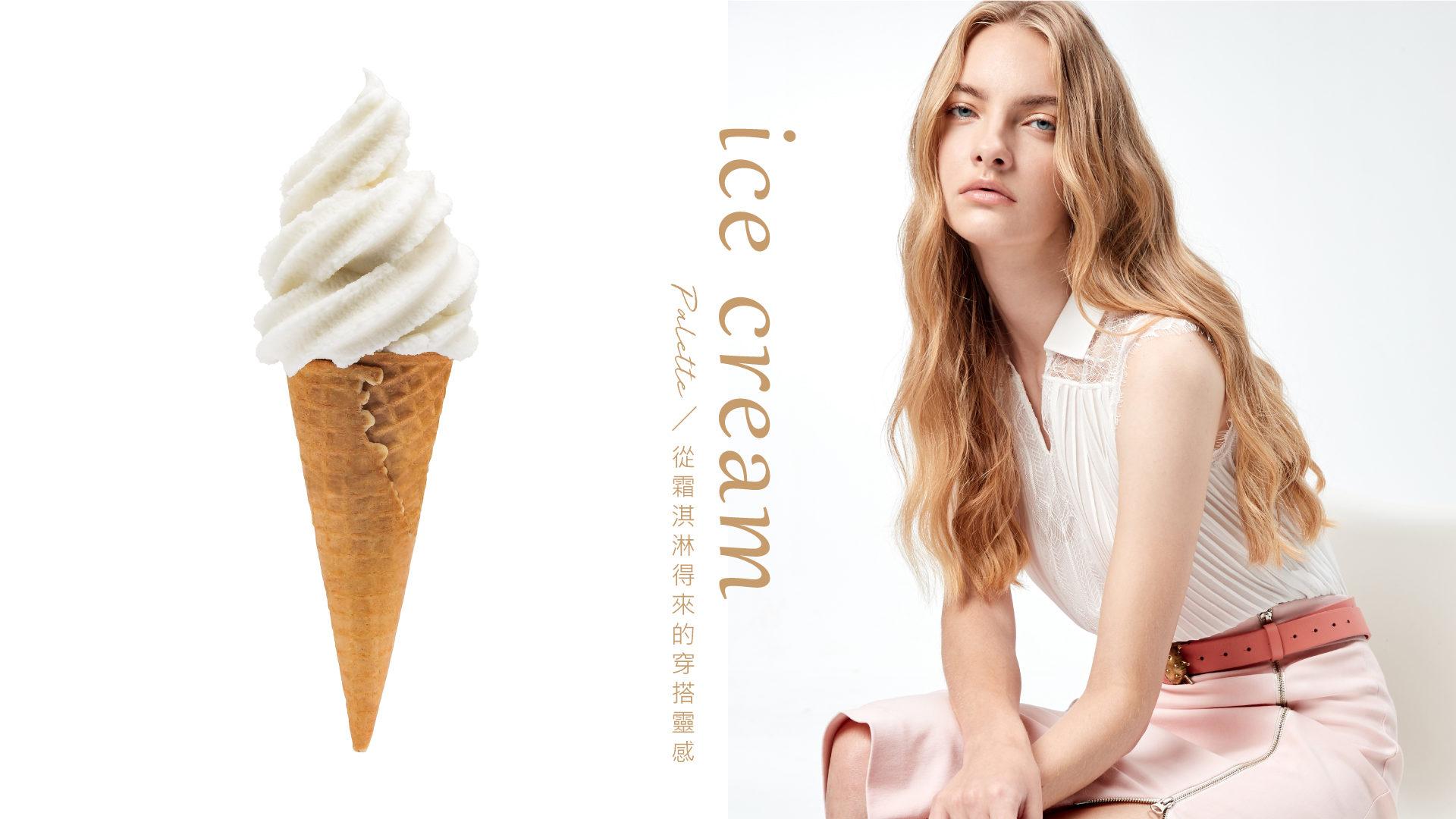 嘴巴吃冰,眼睛也要吃冰!夏天穿白色最消暑!