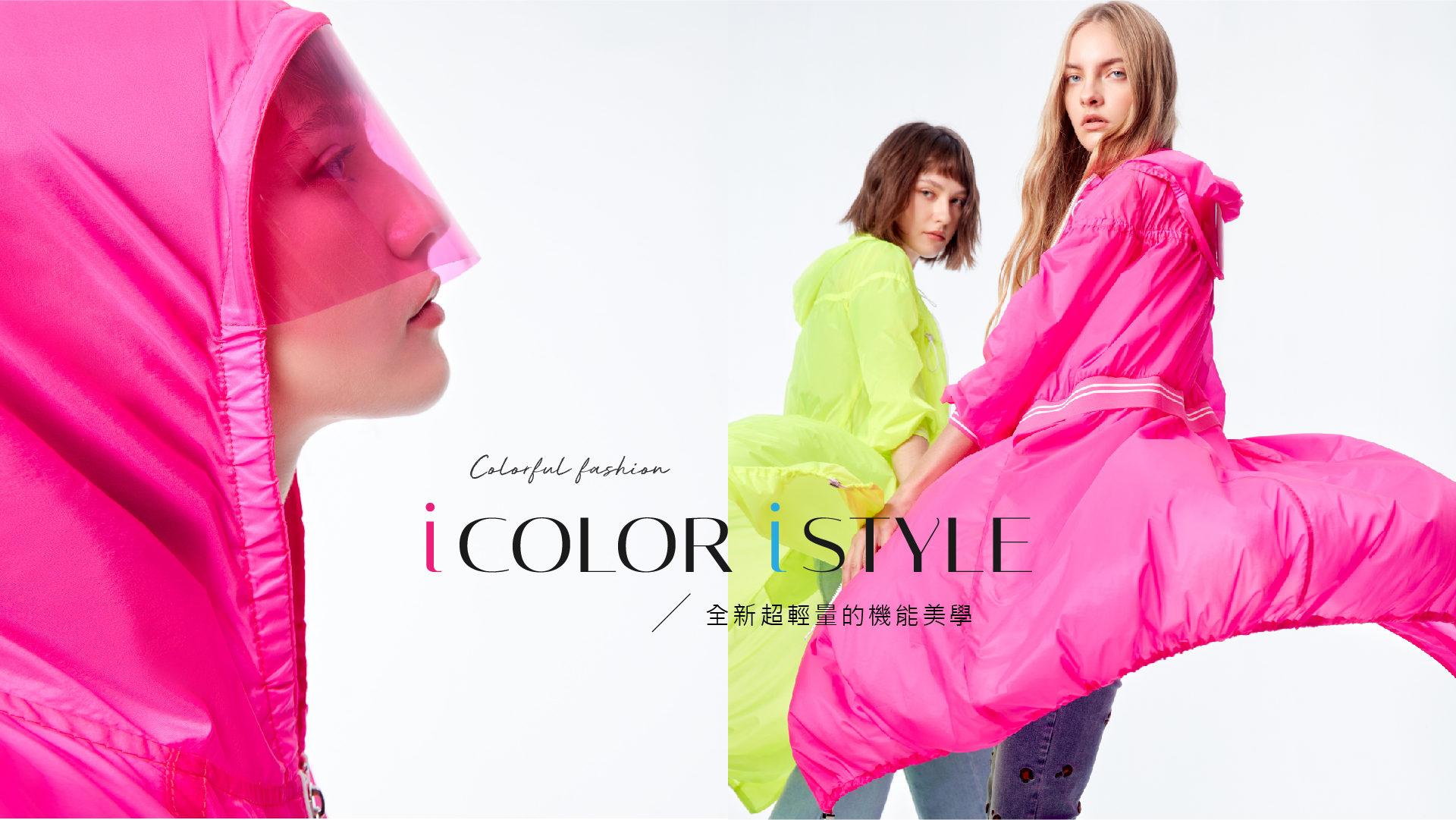 時尚x機能=繽紛衣!超輕量的機能時尚繽紛上市