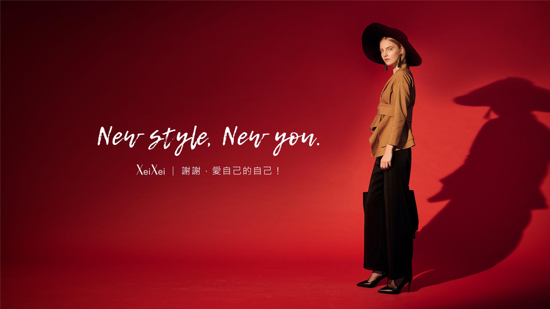 謝謝,愛自己的自己!時裝品牌XeiXei再現流行爆發力
