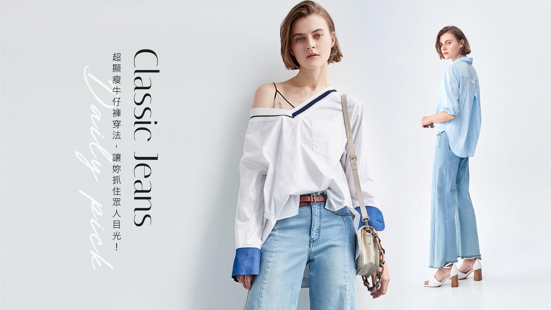緊身牛仔褲適合什麼身形的女生?3種超顯瘦牛仔褲穿法,讓妳抓住眾人目光!