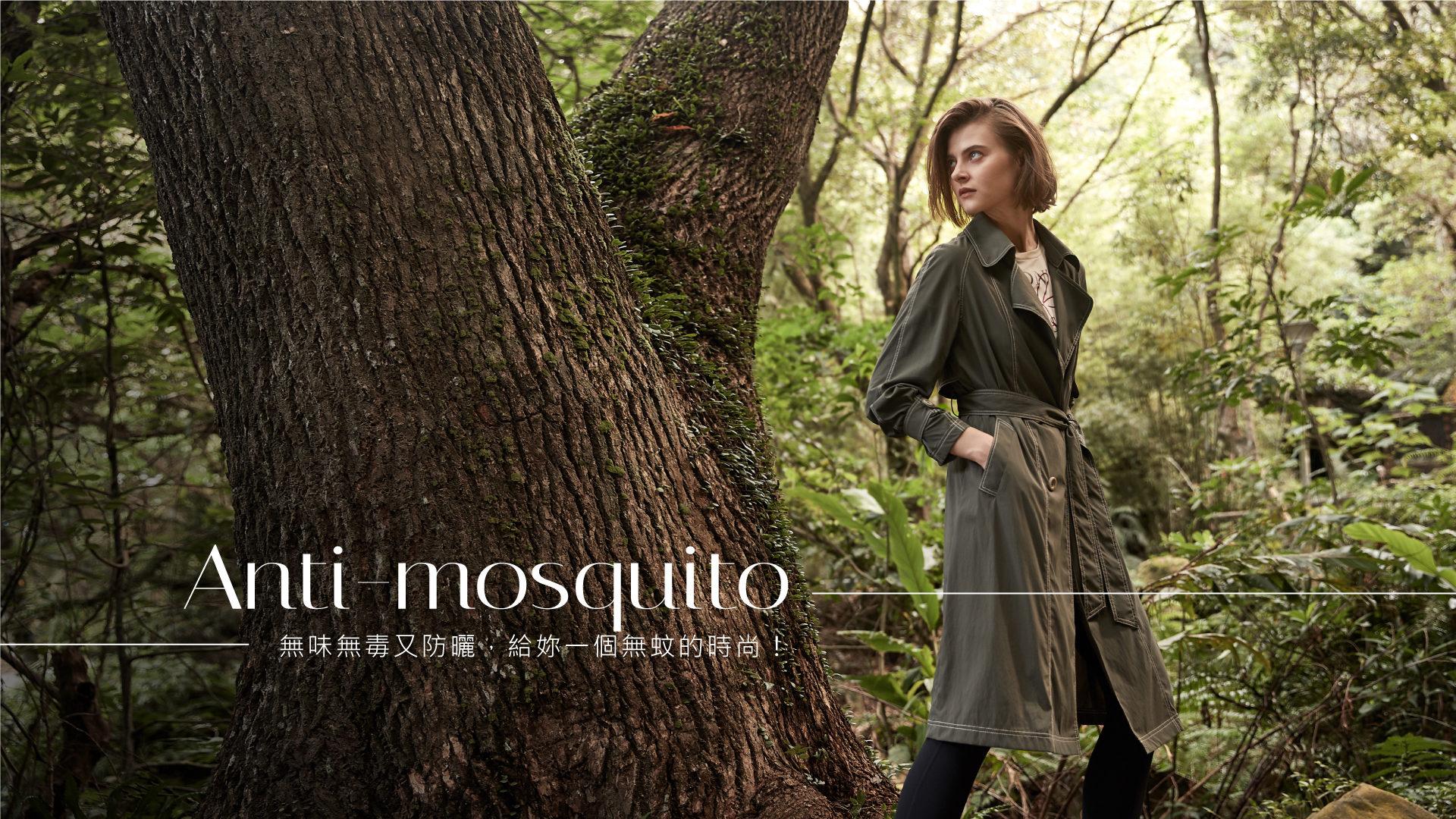 防蚊新趨勢|穿了就防蚊,無味無毒又防曬,給妳一個無蚊的時尚!