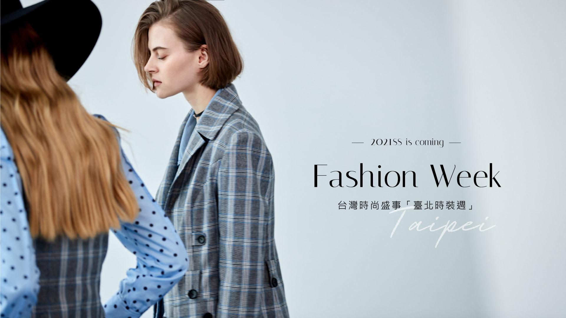 歷屆最大、為期超過一個月!數不完時尚亮點的「台北時裝週」今年絕對值得一看