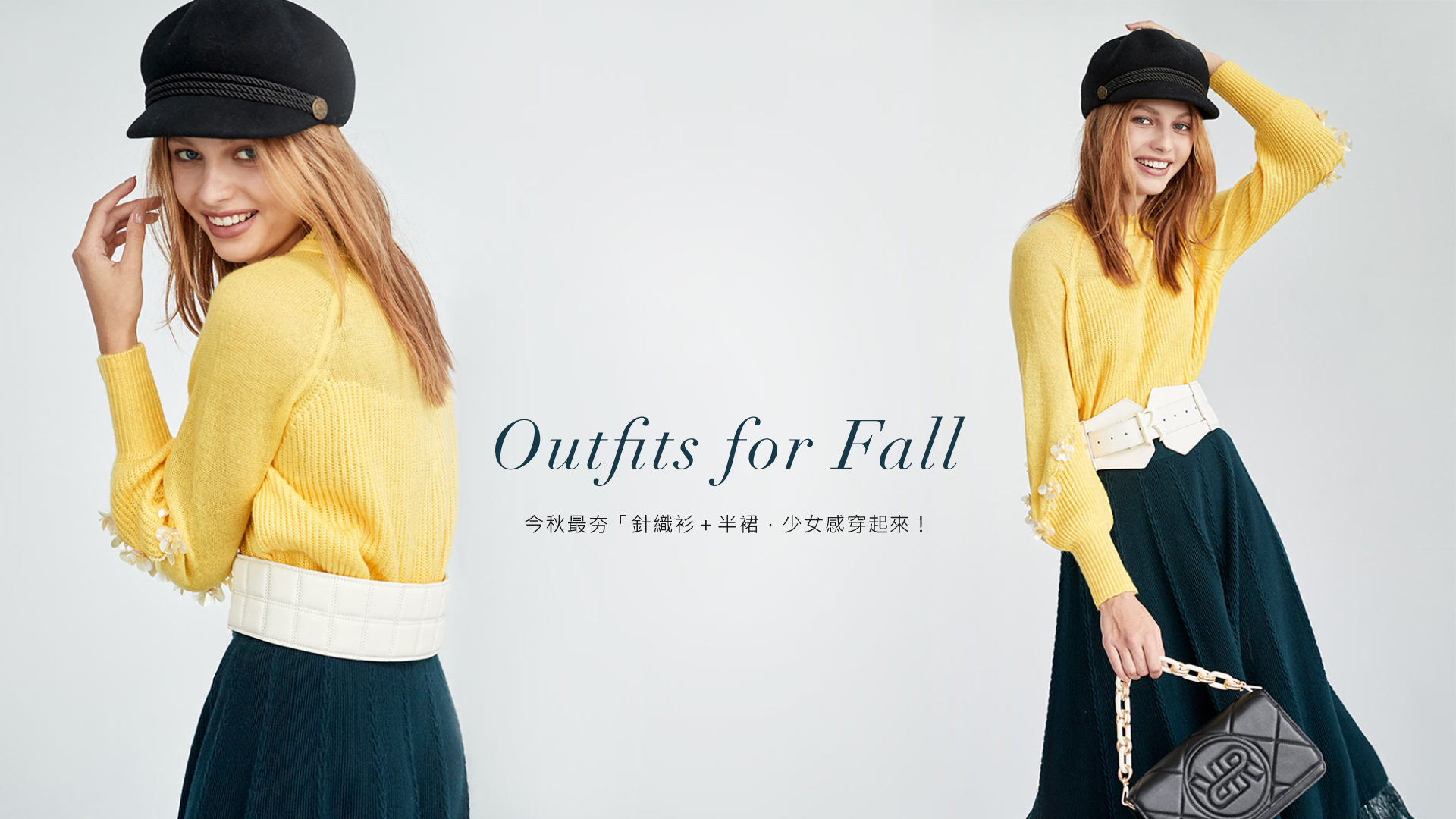 最夯「針織衫+半裙」:這樣搭才夠美