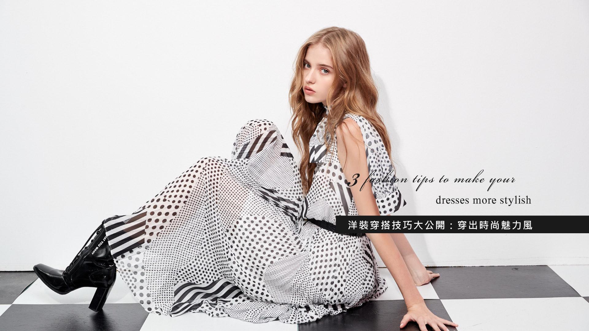 2021洋裝穿搭技巧大公開:善用3款單品外套,穿出時尚魅力風!