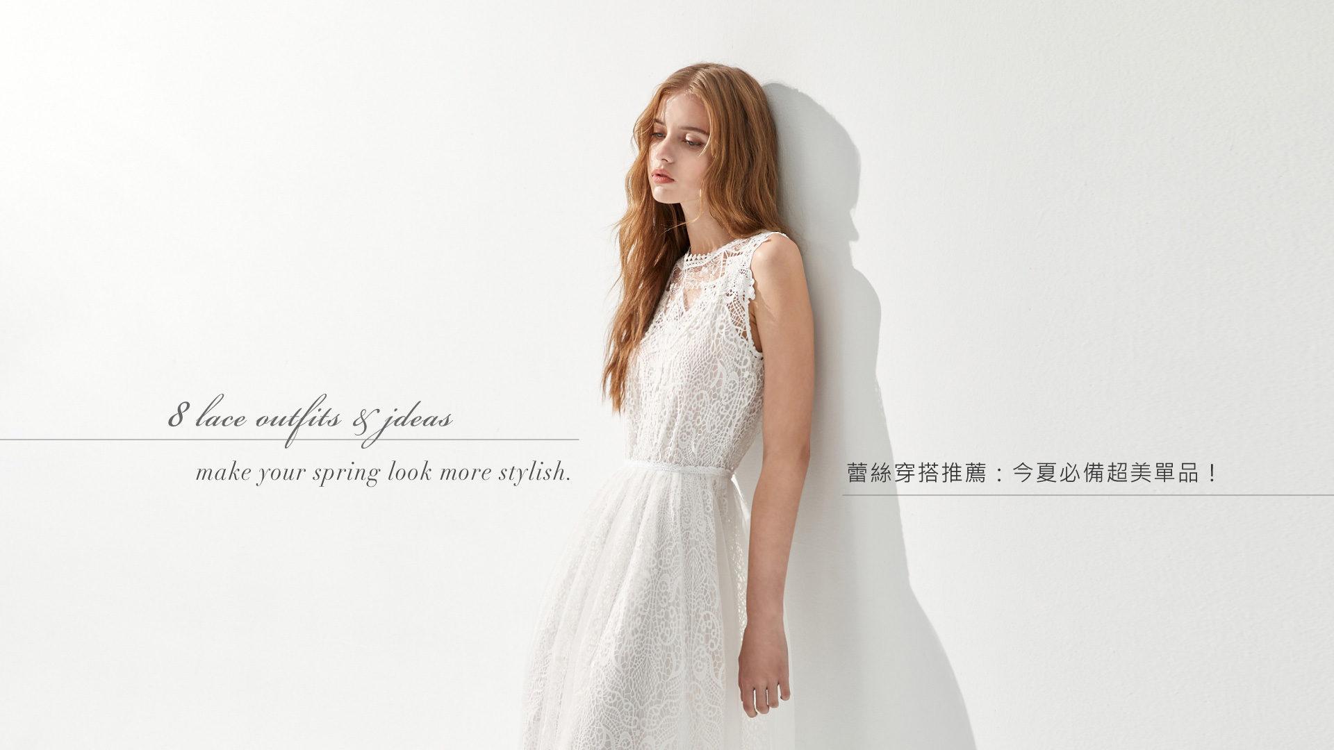 蕾絲穿搭推薦:8款上衣、裙、洋裝、背心,今夏必備超美單品!