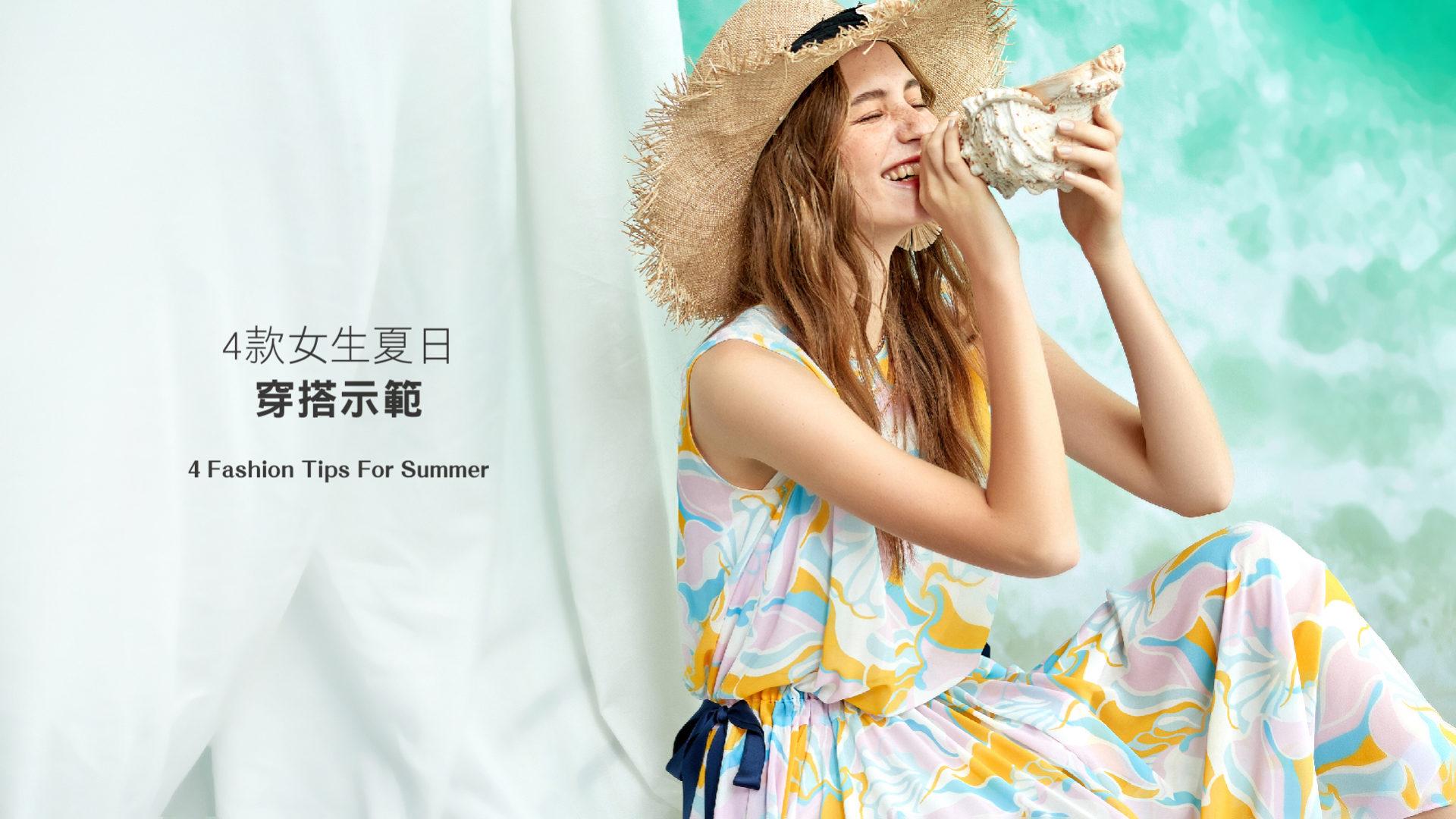 2021夏天穿搭:4款女生夏日穿搭示範,清爽又時尚!