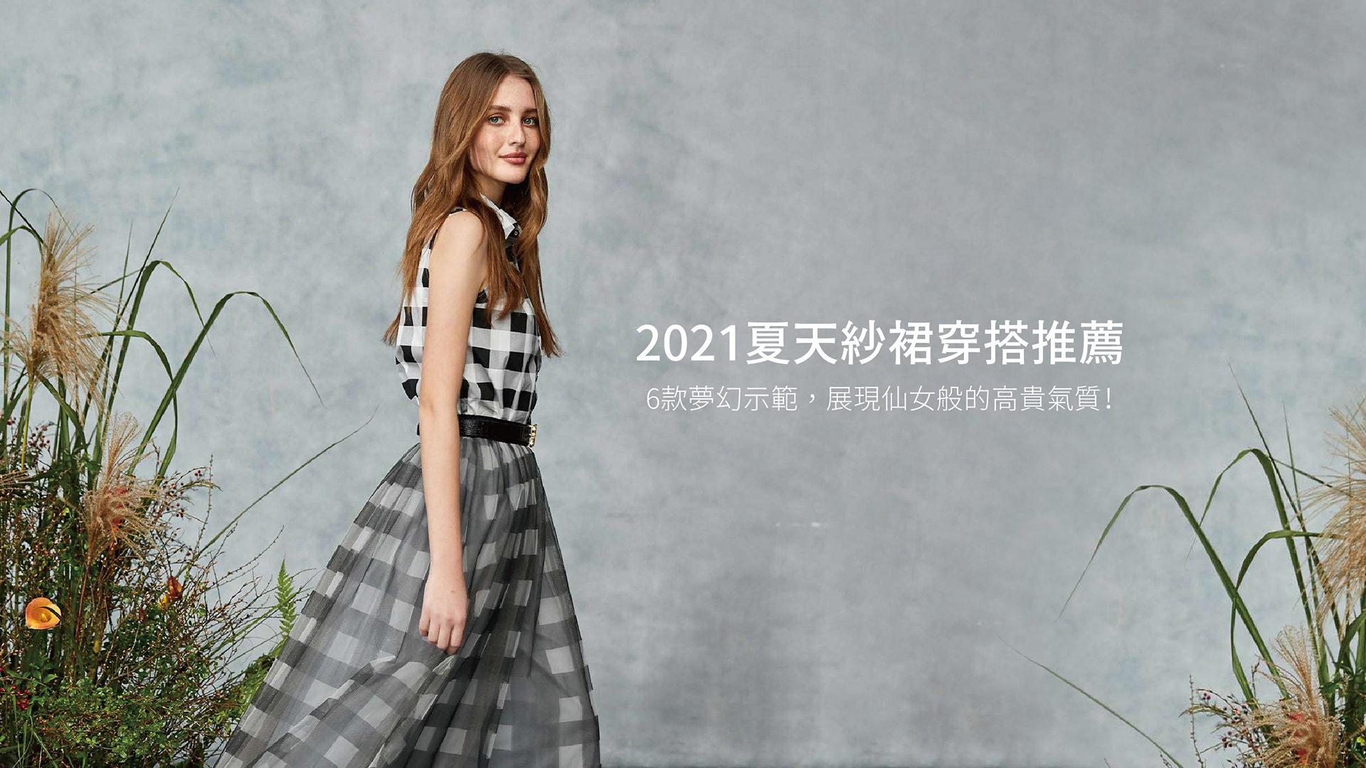 2021夏天紗裙穿搭推薦:6款夢幻示範,展現仙女般的高貴氣質!