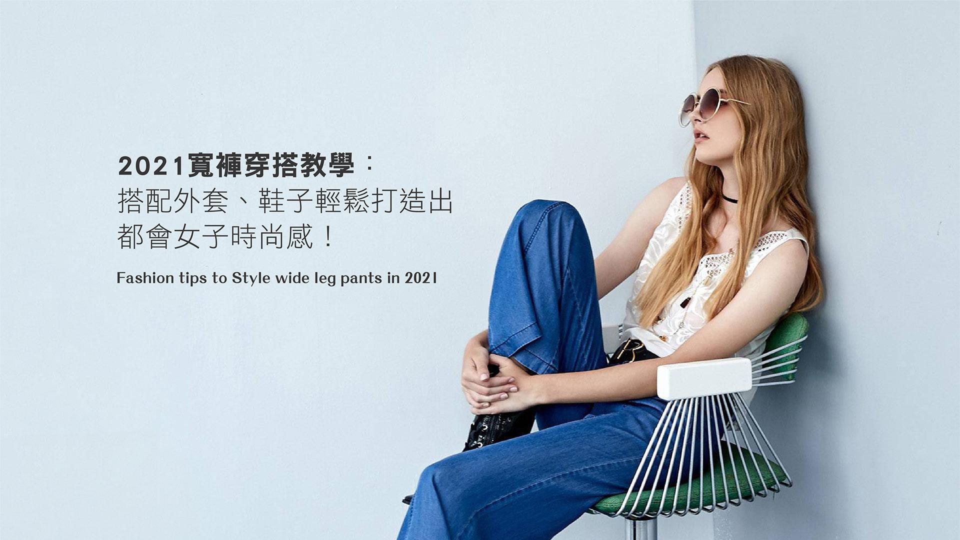 2021寬褲穿搭教學:搭配外套、鞋子,輕鬆打造出都會女子時尚感!