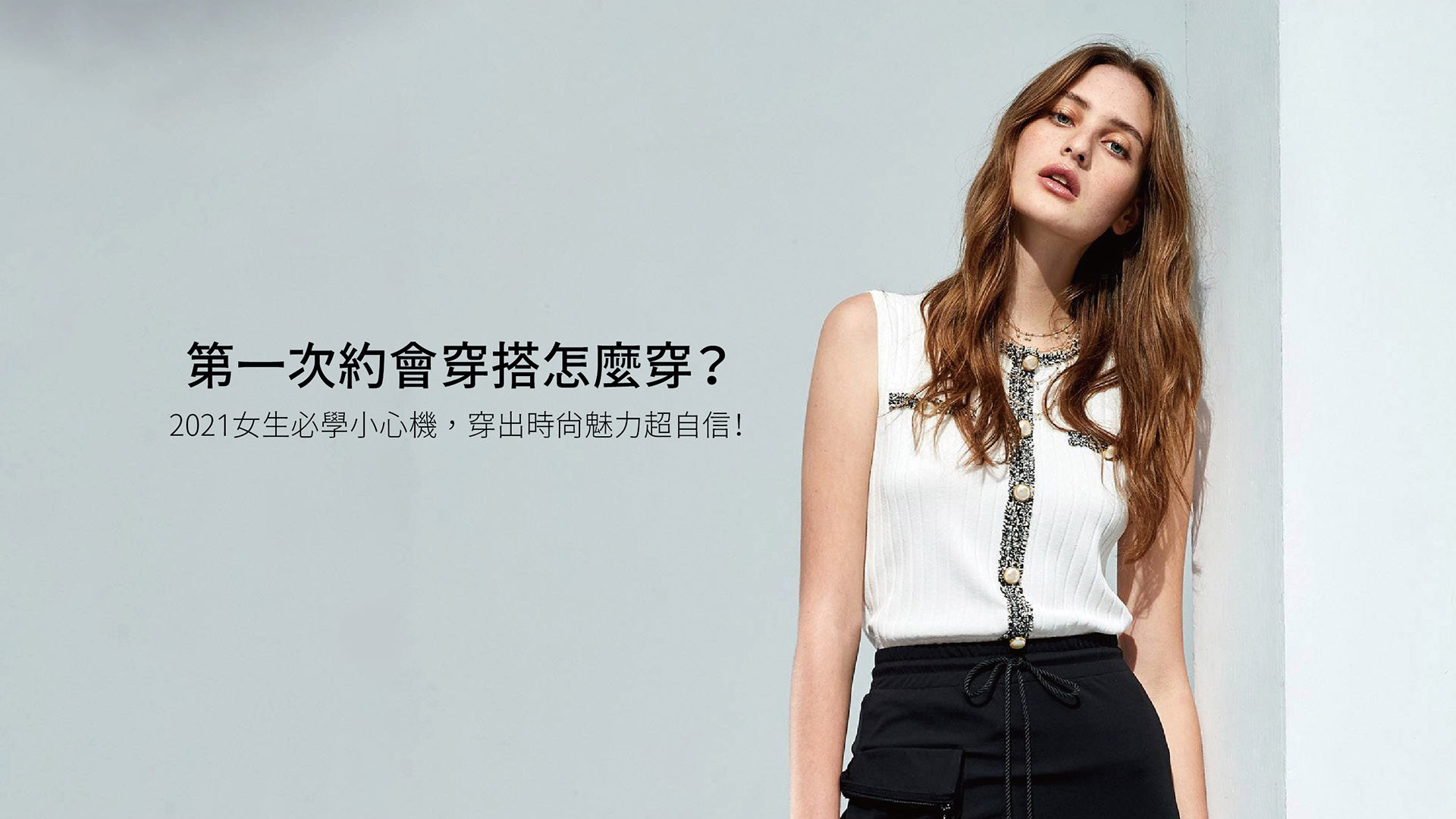 第一次約會穿搭怎麼穿?2021女生必學小心機,穿出時尚魅力超自信!